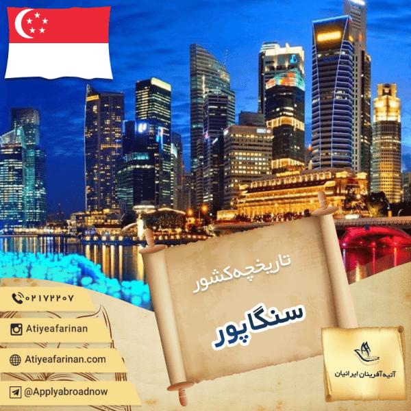 تاریخچه کشور سنگاپور