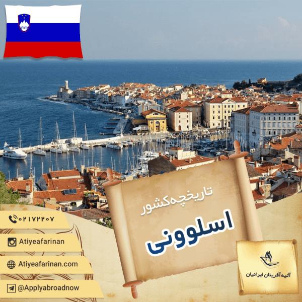 تاریخچه کشور اسلوونی