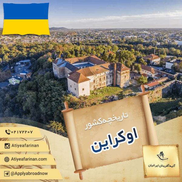 تاریخچه کشور اوکراین