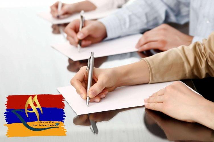 مدارک ویزای تحصیلی ارمنستان