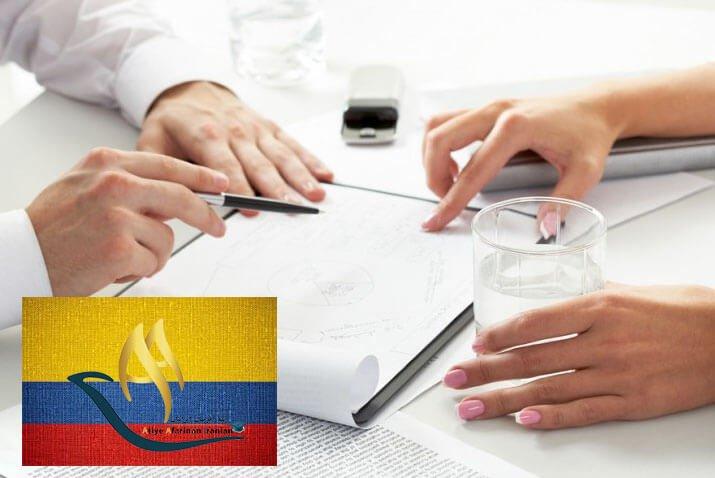 مدارک ویزای تحصیلی کلمبیا