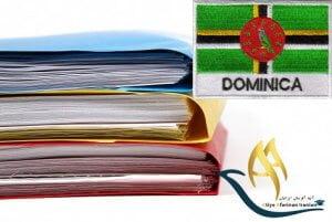 مدارک مورد نیاز برای اخذ ویزای تحصیلی دومینیکا