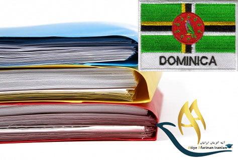 مدارک ویزای تحصیلی دومینیکا