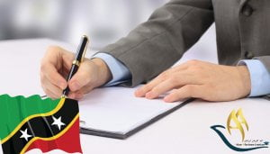 مدارک مورد نیاز برای اخذ ویزای تحصیلی سنت کیتس