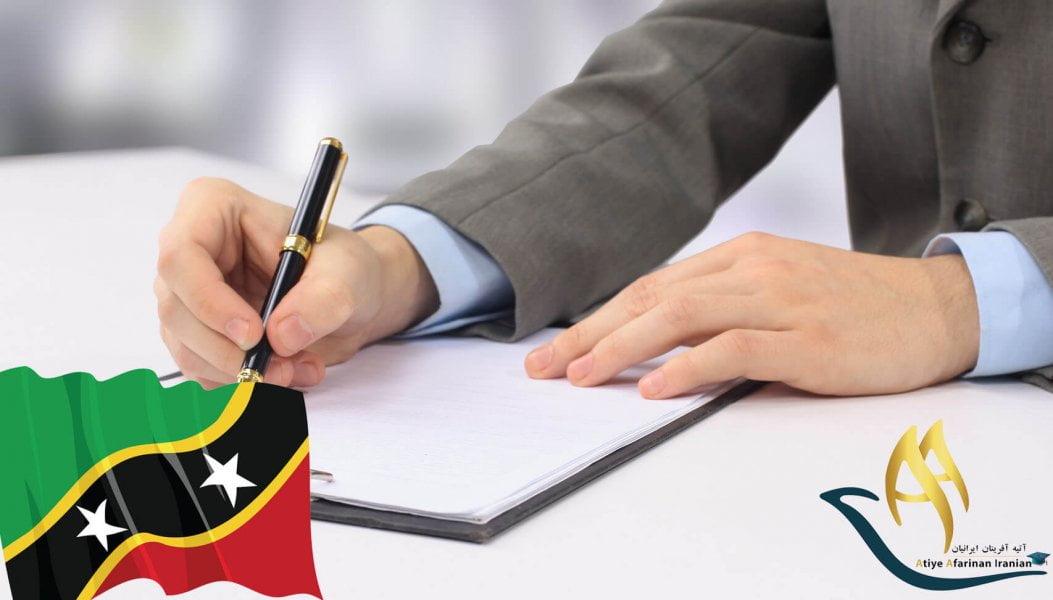 مدارک ویزای تحصیلی سنت کیتس