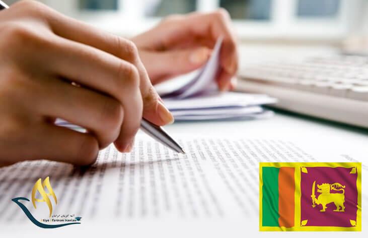 مدارک ویزای تحصیلی سریلانکا