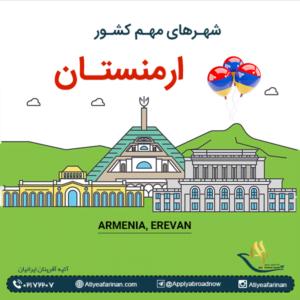 شهرهای مهم کشور ارمنستان