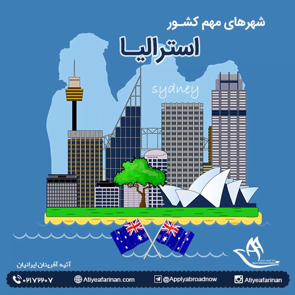 شهرهای مهم کشور استرالیا