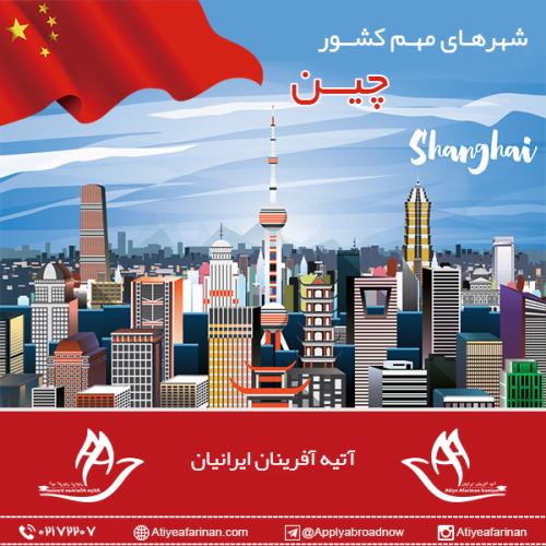 شهرهای مهم کشور چین