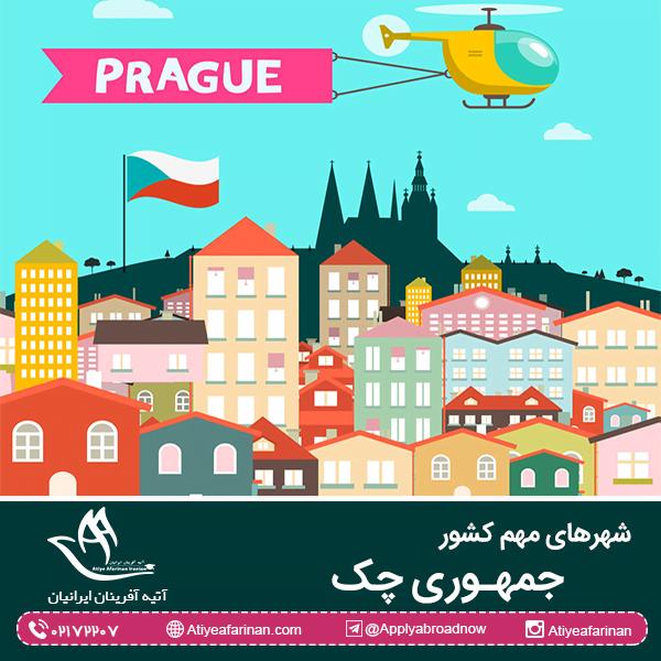 شهرهای مهم کشور جمهوری چک