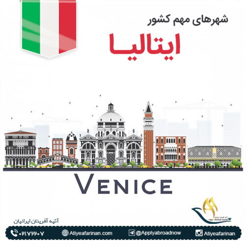 شهرهای مهم کشور ایتالیا