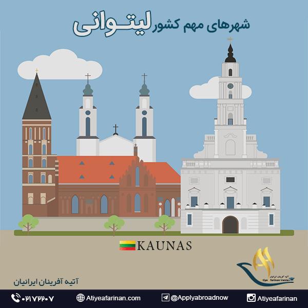 شهرهای مهم کشور لیتوانی