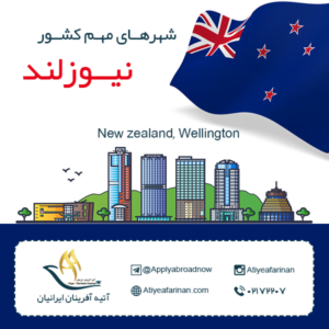 شهرهای مهم کشور نیوزلند
