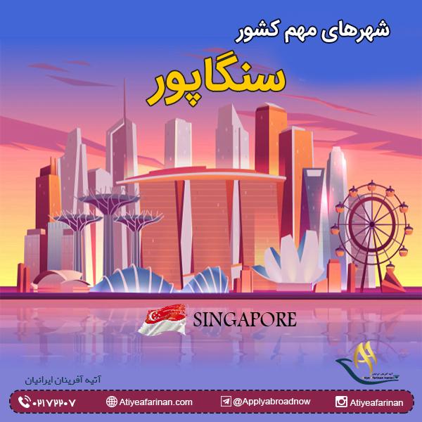 شهرهای مهم کشور سنگاپور