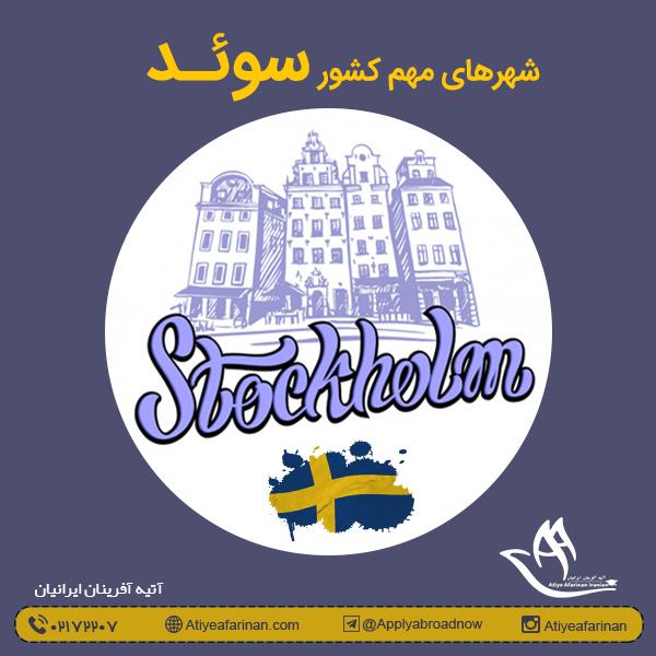 شهرهای مهم کشور سوئد