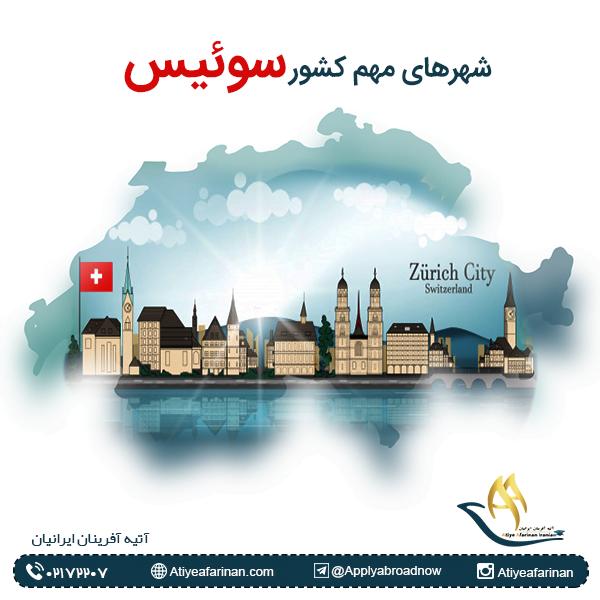 شهرهای مهم کشور سوئیس
