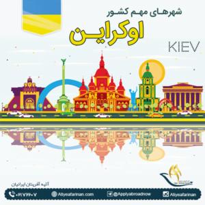 شهرهای مهم کشور اوکراین