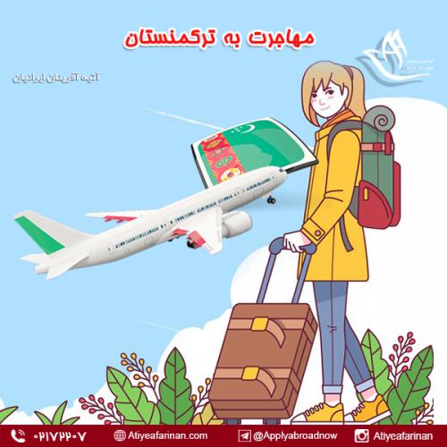 مهاجرت به کشور ترکمنستان
