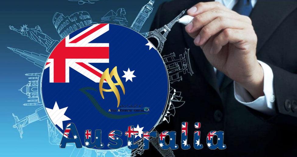 خدمات آیته آفرینان ایرانیان در کشور استرالیا