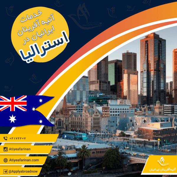 خدمات آتیه آفرینان در استرالیا