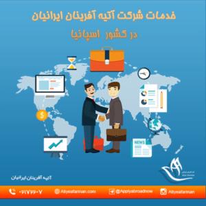 خدمات شرکت آتیه آفرینان ایرانیان در کشور اسپانیا