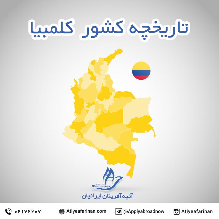 تاریخچه کشور کلمبیا