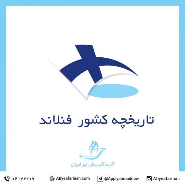 تاریخچه کشور فنلاند