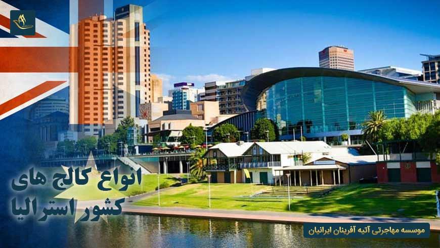 انواع کالج های کشور استرالیا | کالج تیلورز در کشور استرالیا | دانشگاه سیدنی استرالیا | دانشگاه موناش استرالیا