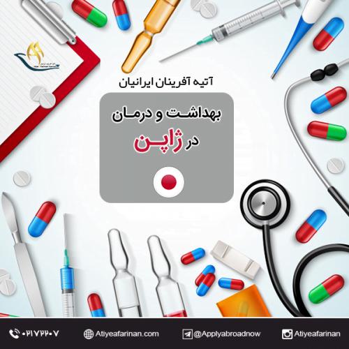 بهداشت و درمان در ژاپن
