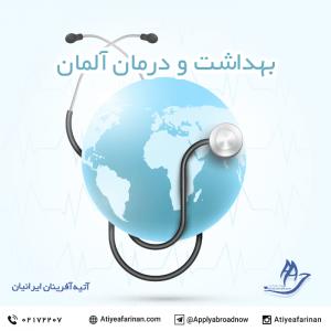 بهداشت و درمان آلمان