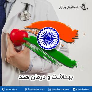 بهداشت و درمان در هند