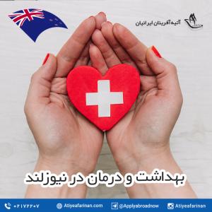 بهداشت و درمان در نیوزلند