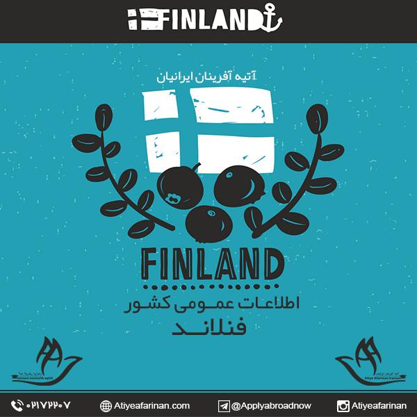 اطلاعات عمومی کشور فنلاند
