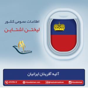 اطلاعات عمومی کشور لیختن اشتاین