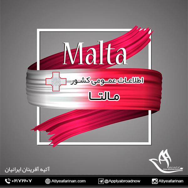 اطلاعات عمومی کشور مالتا