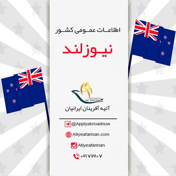 اطلاعات عمومی کشور نیوزلند