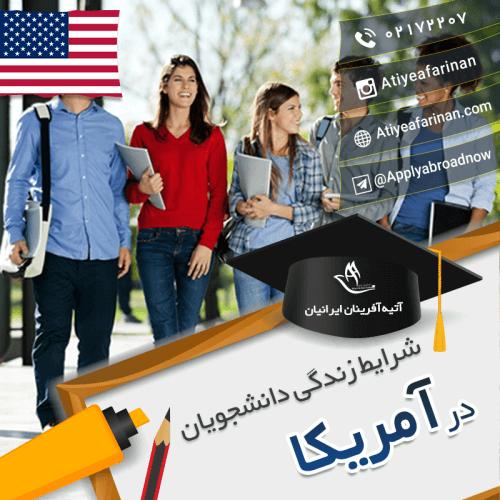 شرایط زندگی دانشجویان آمریکا