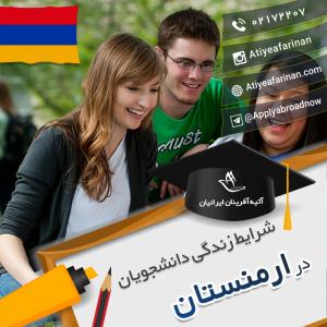 شرایط زندگی دانشجویان در کشور ارمنستان