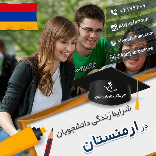 شرایط زندگی دانشجویان ارمنستان