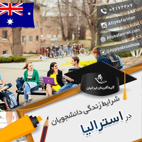 شرایط زندگی دانشجویان استرالیا