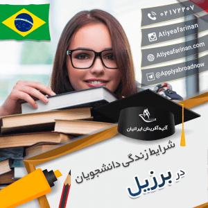شرایط زندگی دانشجویان در کشور برزیل