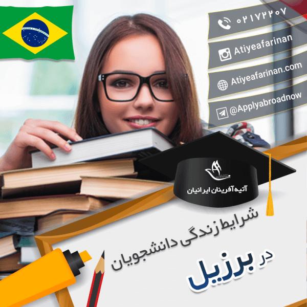 شرایط زندگی دانشجویان برزیل