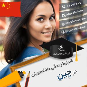 شرایط زندگی دانشجویان در کشور چین