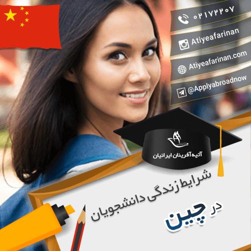 شرایط زندگی دانشجویان چین