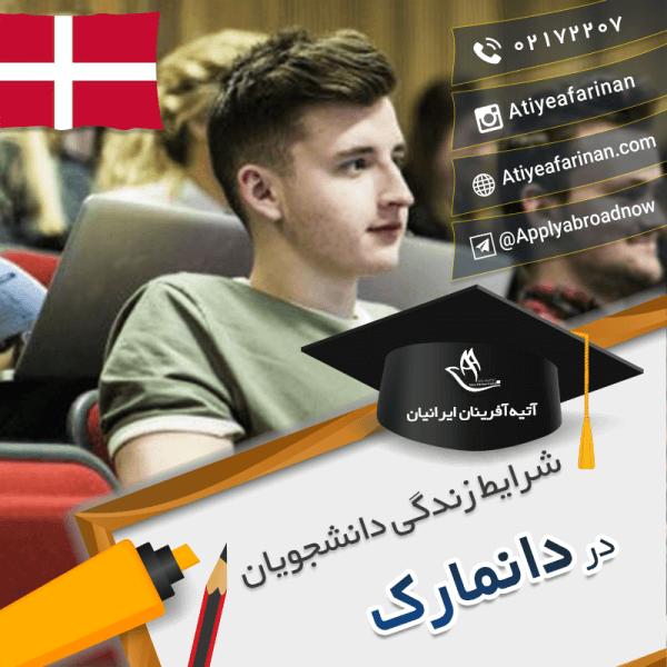 شرایط زندگی دانشجویان دانمارک