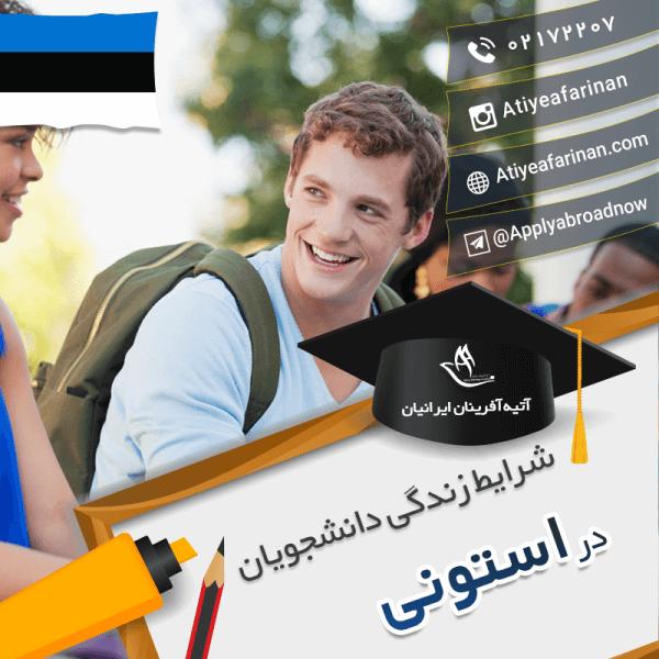 شرایط زندگی دانشجویان استونی