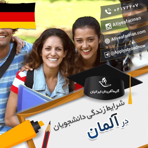 شرایط زندگی دانشجویان آلمان