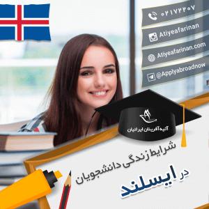 شرایط زندگی دانشجویی در کشور ایسلند