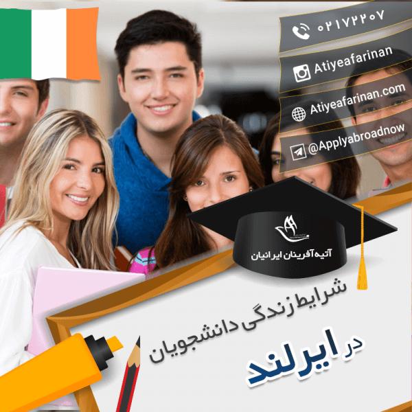 شرایط زندگی دانشجویان در ایرلند
