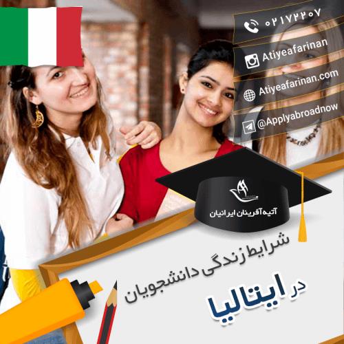 شرایط زندگی دانشجویان ایتالیا